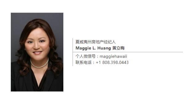 夏威夷房地产经纪人Maggie Huang